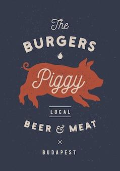 貯金箱、豚肉、豚肉