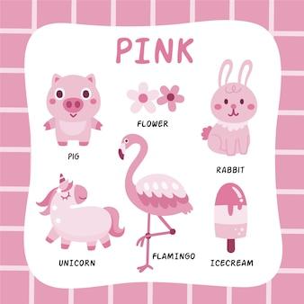 ピンクの色と語彙を英語で設定