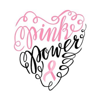 유방암 인식의 달을 위한 핑크 리본 슬로건이 있는 핑크 파워 하트