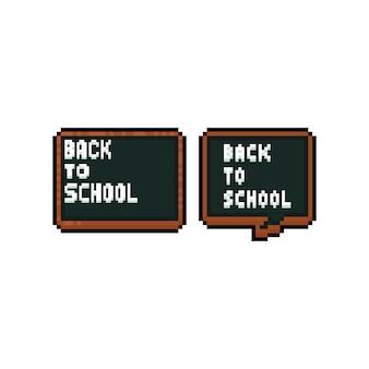 「学校に戻る」テキストでピクセルアートブラックボードサイン。