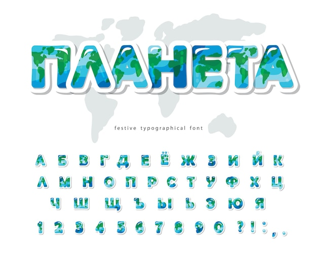Planet earth cyrillic font paper cut out alphabet