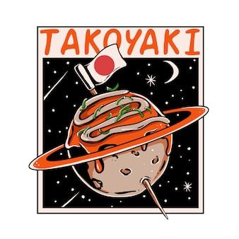 Planet takoyaki illustration