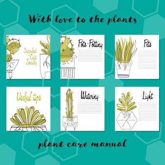 Руководство по уходу за растениями с 6 различными страницами