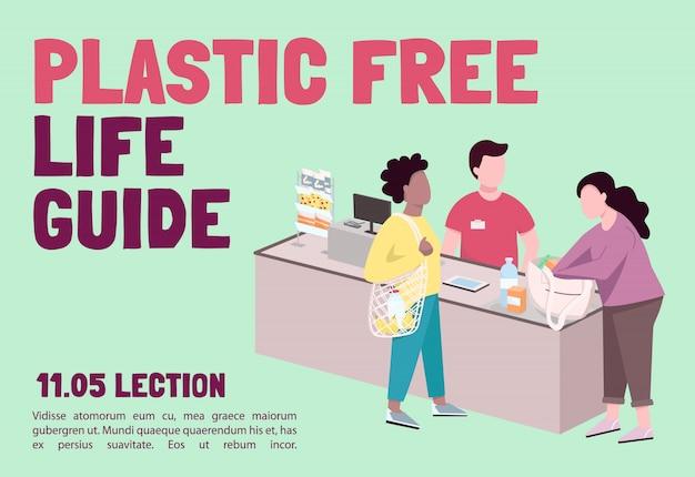 プラスチックの無料ガイドテンプレート。パンフレット、漫画のキャラクターとポスターのコンセプト。再利用可能なバッグで買い物。廃棄物ゼロのライフスタイル水平チラシ、テキスト用のチラシ