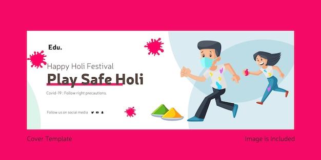 안전한 holi facebook 커버 페이지 템플릿 디자인 재생