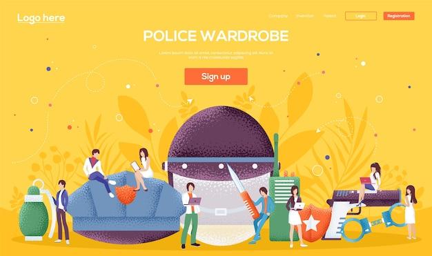 警察のワードローブのランディングページ