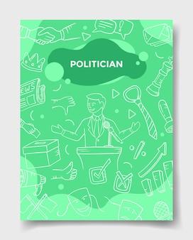 バナー、チラシ、本、雑誌の表紙のテンプレートの落書きスタイルの政治家の仕事のキャリアの職業