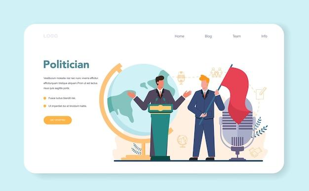 政治家のウェブバナーまたはランディングページ