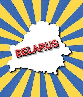 ベラルーシのポップアートマップ