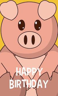 Свинина с днем рождения милая открытка