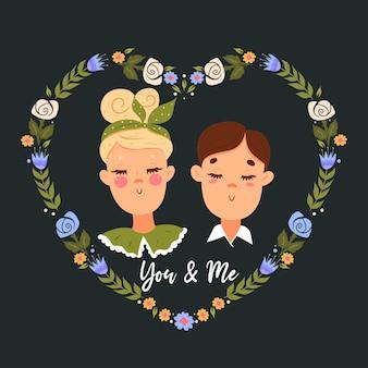귀여운 커플의 초상화입니다. 발렌타인 데이 분위기.