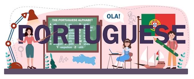 Португальский типографский заголовок. языковая школа курс португальского.