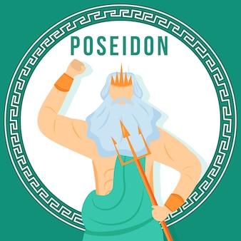 ポセイドンターコイズソーシャルメディア投稿。古代ギリシャの神。神話の人物。 webバナーデザインテンプレートです。ソーシャルメディアブースター、コンテンツレイアウト。ポスター、平らなイラスト付きの印刷可能なカード