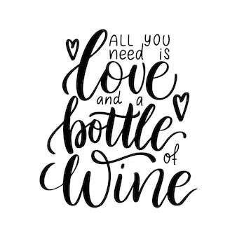포스터 바 티셔츠 디자인에 대한 긍정적인 재미있는 와인은 사랑과 와인 한 병만 있으면 됩니다.