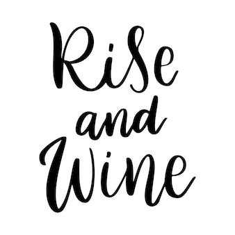 カフェ、バー、tシャツのデザインのポスターのために言っているポジティブな面白いワイン。上昇とワイン、インスピレーションベクトルの引用。グラフィックレタリング、インク書道スタイル。白い背景で隔離のベクトル図