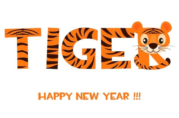 그래픽 디자인을 위한 엽서 만화 호랑이 2022년 새해 복 많이 받으세요.