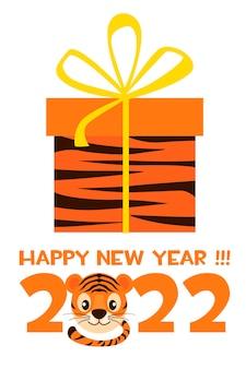 Открытка тигр с новым годом 2022 и подарок для графического дизайна