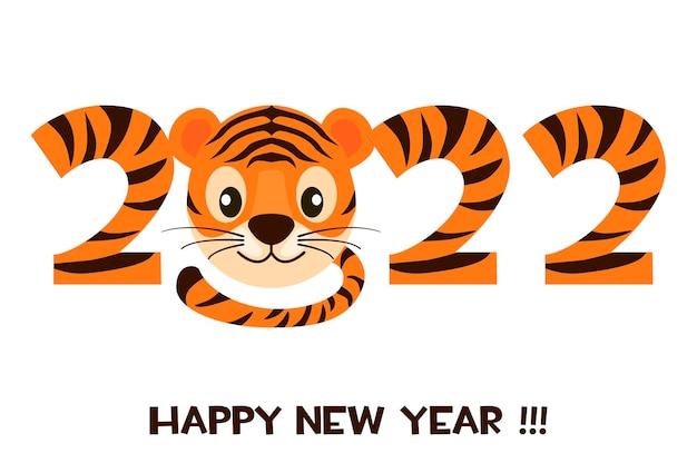 그래픽 디자인을 위한 엽서 호랑이 새해 복 많이 받으세요 2022.