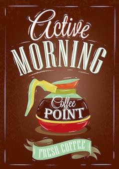 ポスターのアクティブな朝