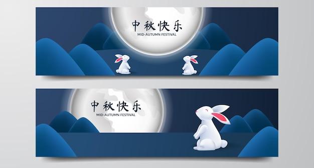 ポスターバナー月の月の景色、ウサギと青い夜の風景(テキスト翻訳=中秋節)