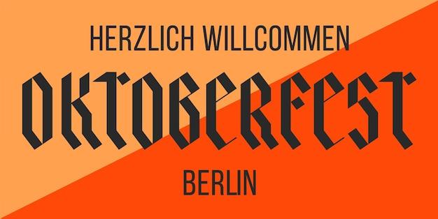 Плакат, баннер с текстом октоберфест, herzlich willcommen, берлин на немецком языке