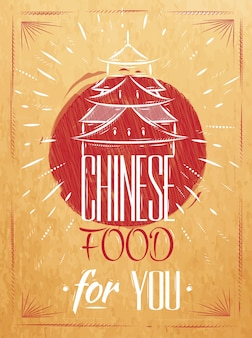 ポスター中国の食堂クラフト