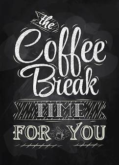 포스터 커피 브레이크 분필
