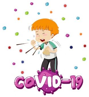 男の子の咳をするコロナウイルスのテーマのポスターデザイン