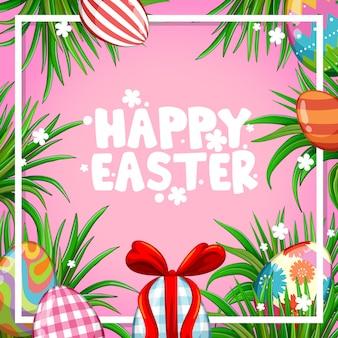 庭で飾られた卵をイースターのポスターデザイン