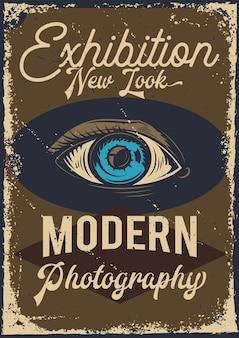 Дизайн плаката с иллюстрацией рекламы выставки глазом
