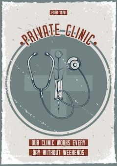 Дизайн плаката с иллюстрацией стетоскопа