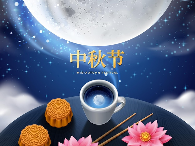 중추절 서예 또는 중국 베트남 휴일 인사말 카드가 있는 중순 가을 포스터