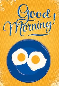 Плакат доброе утро оранжевый