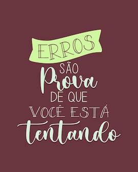 포르투갈어 번역 실수의 포스터는 당신이 노력하고 있다는 증거입니다
