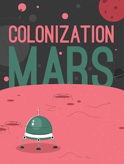 火星の植民地化の概念のポスター