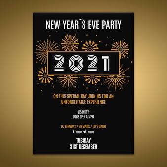 Шаблон постера для новогодней вечеринки