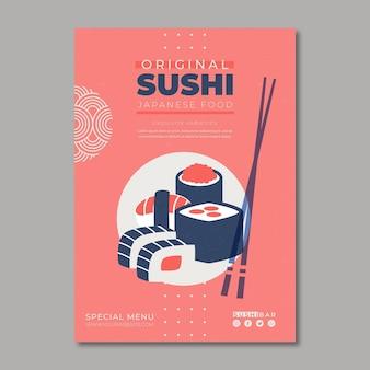 寿司レストランのポスターテンプレート
