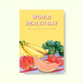 パンフレット水彩イラストの世界保健デーのコンセプトデザインのポスターテンプレート