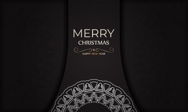 ポスターテンプレート新年あけましておめでとうございますとメリークリスマス、白い装飾が施された黒い色。