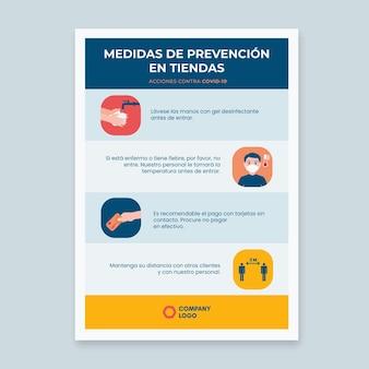 コロナウイルスから身を守るためのポスターテンプレート