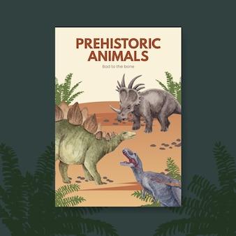 恐竜のコンセプト、水彩スタイルのポスターテンプレート