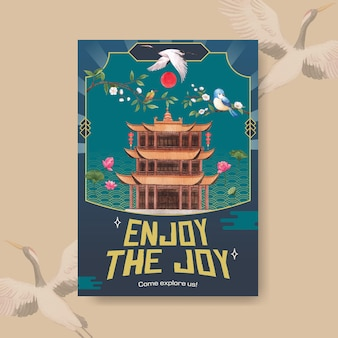 水彩イラストを宣伝し、マーケティングするハッピーチャイニーズニューイヤーコンセプトデザインのポスターテンプレート