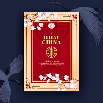 Шаблон плаката с концептуальным дизайном счастливого китайского нового года с рекламой и маркетинговой акварельной иллюстрацией