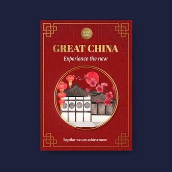 Modello di poster con concept design di felice anno nuovo cinese con pubblicità e illustrazione dell'acquerello di marketing