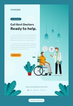 ポスターテンプレート、イラスト植物、医師、患者と