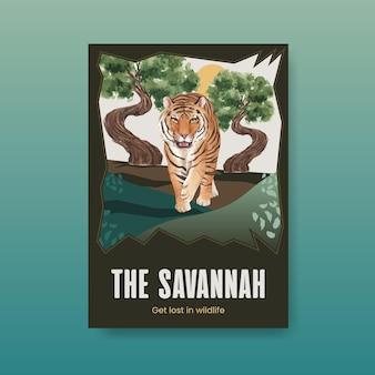 사바나 야생 동물 개념 수채화 일러스트 포스터 템플릿
