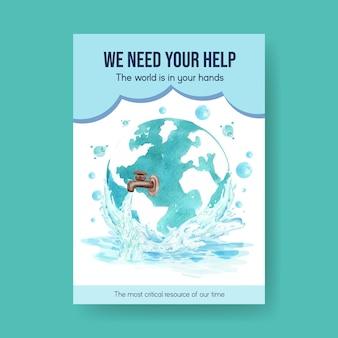 水彩イラストを宣伝およびマーケティングするための世界水の日のコンセプトデザインのポスターテンプレート