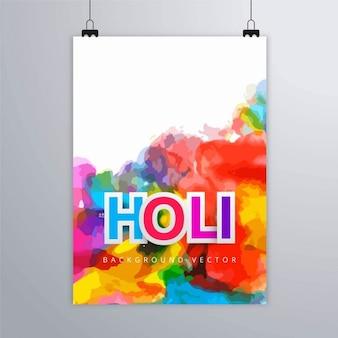 カラフルなホーリー祭のパンフレット