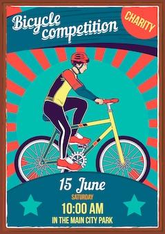 자전거의 일러스트 포스터