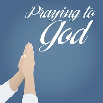 神への祈り